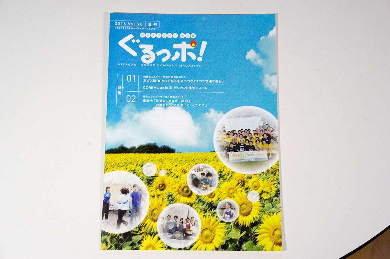 北ガス(北海道ガス株式会社)社内報『ぐるっぽ』2016 Vol.70