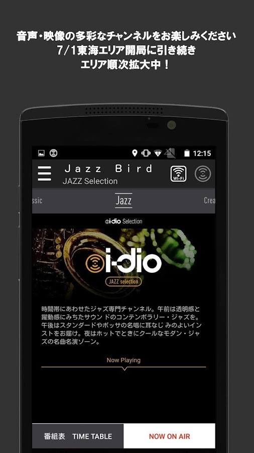 i-dio- screenshot