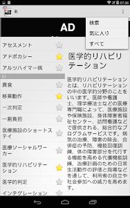 介護知識辞典HD screenshot 0
