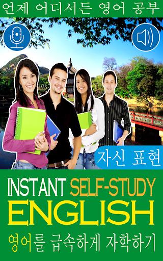 Instant self-study English 1 K  screenshots 1