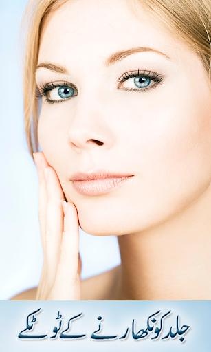 Skin Care Tips Urdu