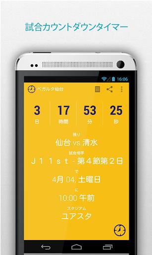 サッカー for 仙台
