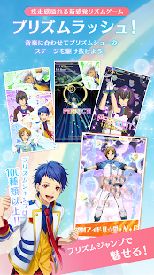 KING OF PRISM プリズムラッシュ!LIVE- screenshot thumbnail