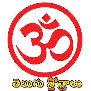 Download Telugu Stotralu For PC Windows and Mac apk screenshot 1