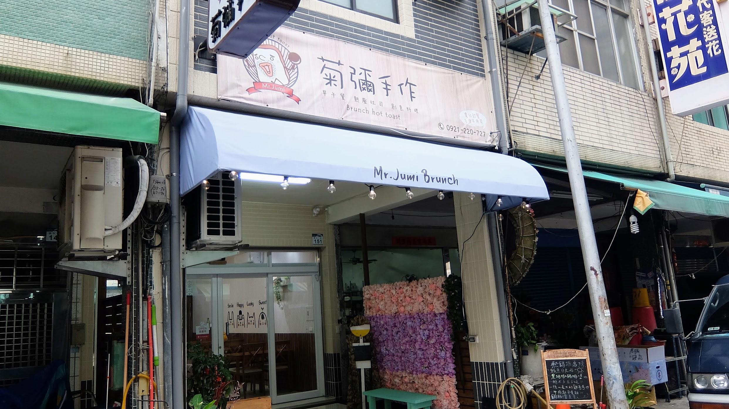 菊彌手作,興中路上看到的早午餐店...