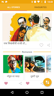 Kahani Sarita, Kahani, Hindi Story, Romance Story- screenshot thumbnail
