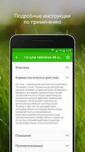Аналоги лекарств, справочник лекарств for PC-Windows 7,8,10 and Mac apk screenshot 2