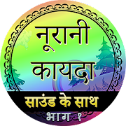 Noorani Qaida in Hindi Part 1 (audio)