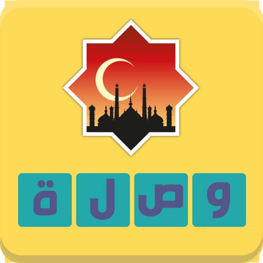 وصلة اسلامية 拼字 App LOGO-硬是要APP