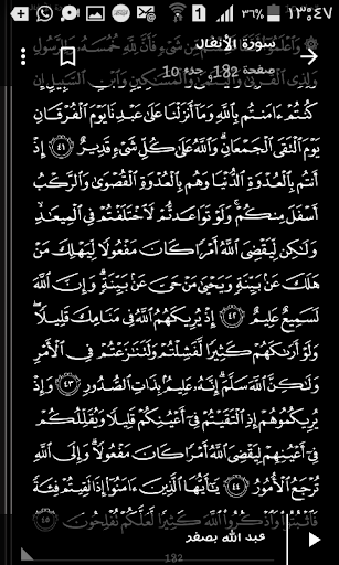 玩書籍App|完整的古兰经免費|APP試玩