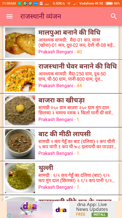 Rajasthani recipes in hindi android apps on google play rajasthani recipes in hindi screenshot forumfinder Gallery