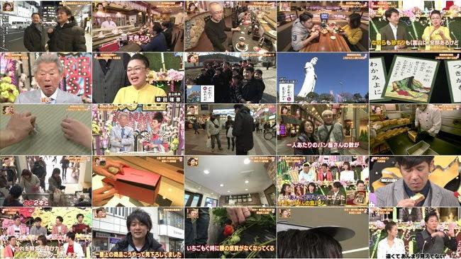 190404 (720p) 秘密のケンミンSHOW 2時間SP! 石川超激うま回転寿司&関西3都パン祭り