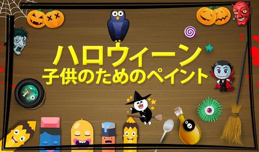 無料休闲Appのハロウィンは子供のためのペイント 記事Game