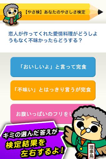 無料模拟Appのみんなの性格検定|記事Game