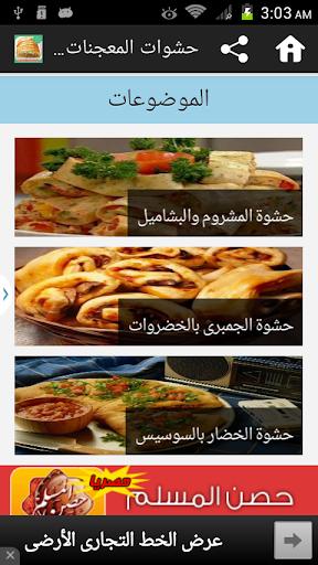 حشوات فطائر ومعجنات شهية