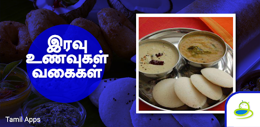 Dinner recipes tips in tamil apps on google play forumfinder Images