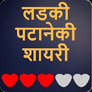 Ladki Patane Ki Shayari - लड़की पटाने की शायरी