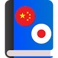 Japanese<-->Chinese Dictionary