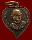 เหรียญพระอาจารย์จีนสกเห็ง หลังหลวงจีนฮกก้วย วัดเล่งเน่ยยี่