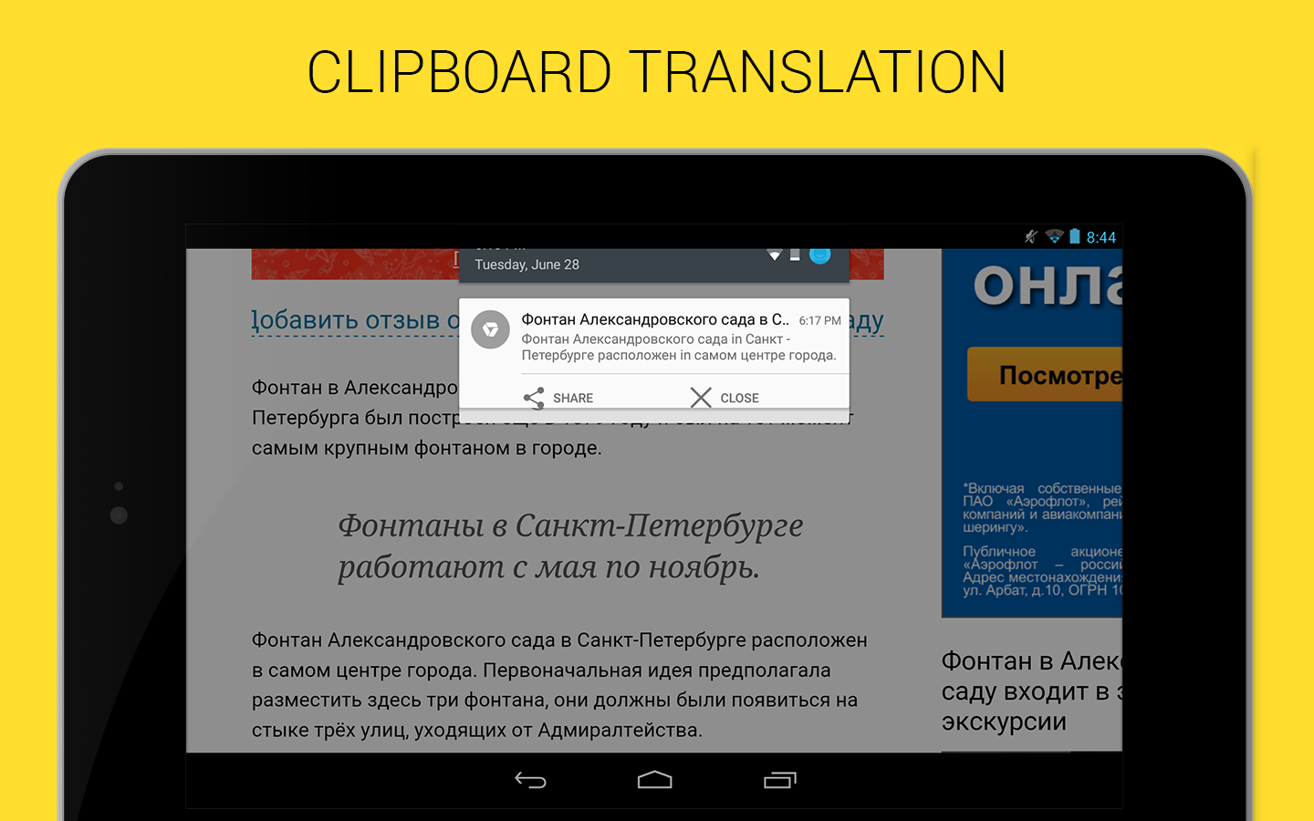 Online-Translator.com- screenshot