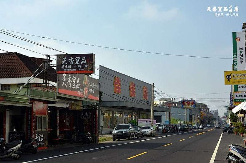 天香皇品花壇店