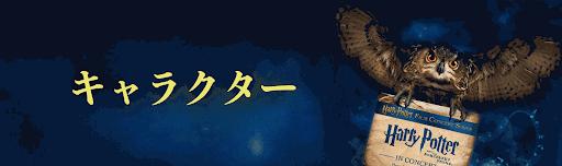 ハリーポッター_キャラクター