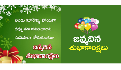 Telugu Birthday Greetings Telugu Birthday Wishes 1.6 Screenshots 8