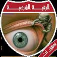 الرقي�.. file APK for Gaming PC/PS3/PS4 Smart TV