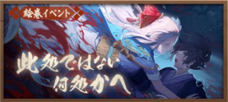 縛骨清姫追憶絵巻イベント
