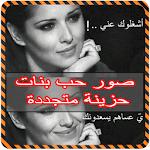 صور حب بنات حزينة متجددة icon