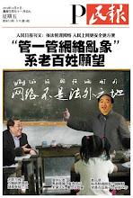 Photo: P民报 12-21