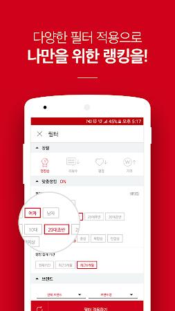 글로우픽 - 대한민국 1등 화장품 리뷰/랭킹 앱 1.5.0 screenshot 576545