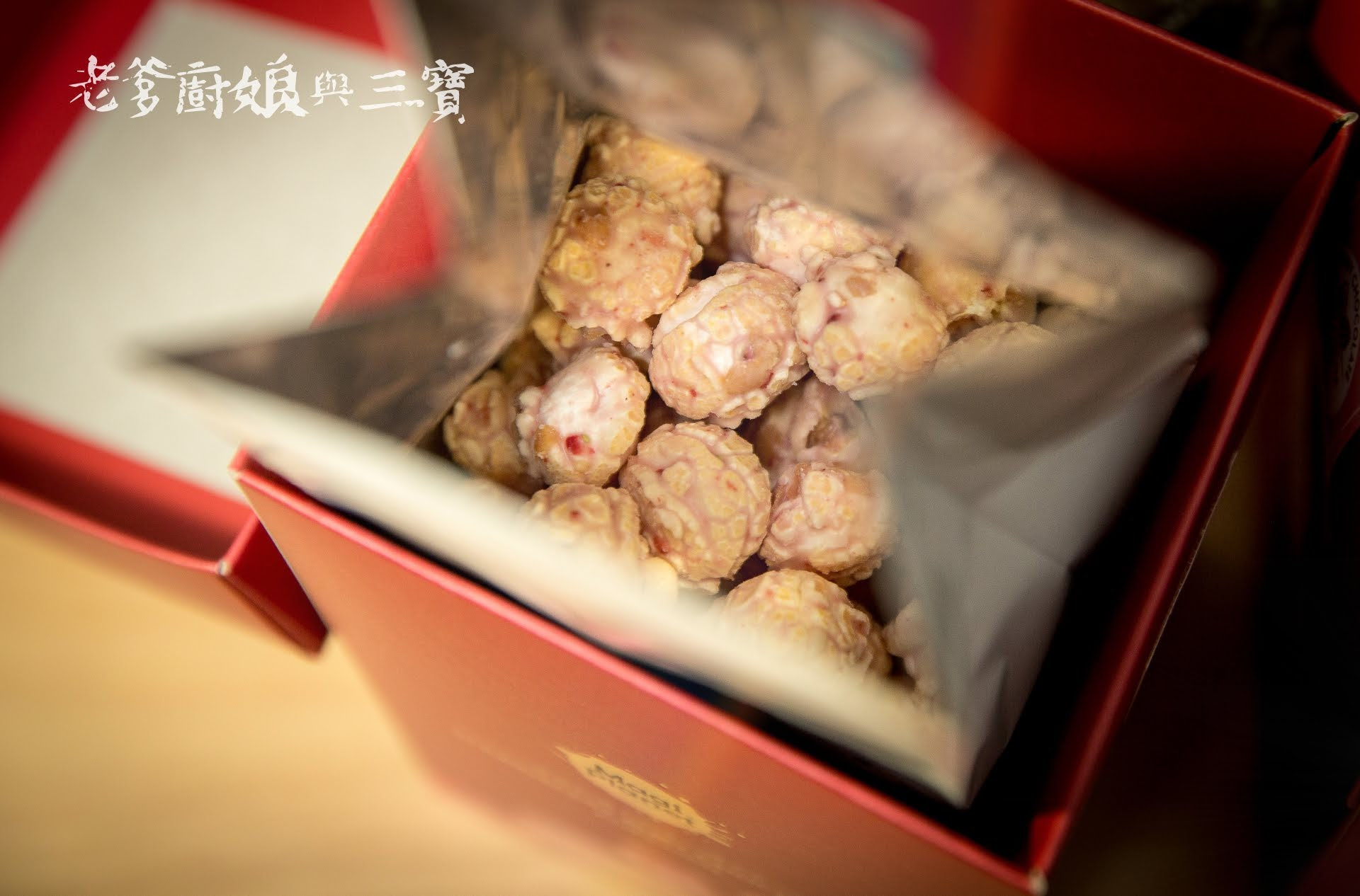 Magi Planet星球工坊草莓紅寶石巧克力爆米花...春季才能享受到的粉紅幸福與甜蜜喔!
