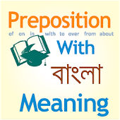 Preposition ( Bangla meaning )