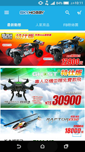 SKYHOBBY遙控模型專賣- screenshot thumbnail