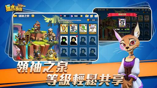 獵水部落 screenshot 5