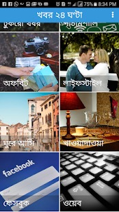 খবর ২৪ ঘণ্টা- screenshot thumbnail