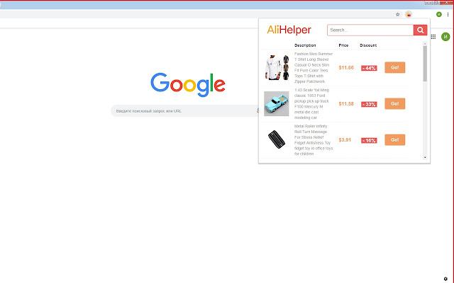 AliHelper - discount assistant.