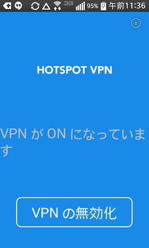 無料・無制限 - Hotspot VPN
