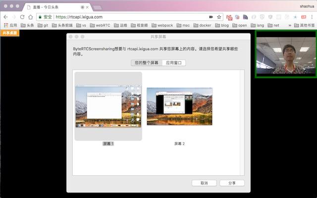 ByteRTC桌面共享
