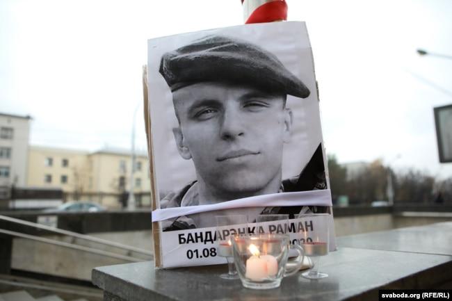 Акция памяти Романа Бондаренко. Минск, 13 ноября 2020 года