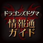 ドラゴンズドグマ 情報通ガイド Icon