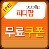 무료 다운로드 웹하드 피디팝 쿠폰 모음 어플