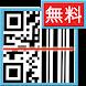【2700万DL突破】QRコード読み取りアプリ:QRコードリーダー 無料