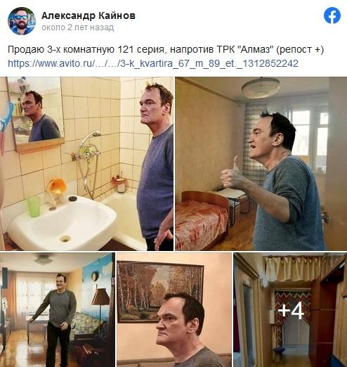 Объявление о продаже квартиры с изображениями Тарантино