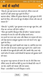 Kids Stories in Hindi screenshot 4