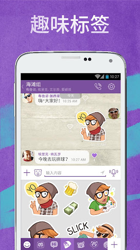 Viber 5.6.5.1885 for Android - Download - viber free calls and ...