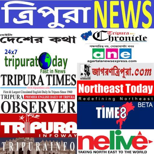 Tripura News Paper - ত্রিপুরা নিউজ - Bengali