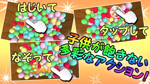 HAPPY BOX~赤ちゃん・子供向け安心安全無料ゲーム~