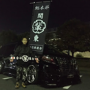 アルファード AGH30Wのカスタム事例画像 ゆまきち《ARIA》関〘輩〙東さんの2020年11月01日11:36の投稿